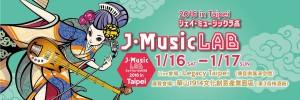 jmusiclab2016intaipei