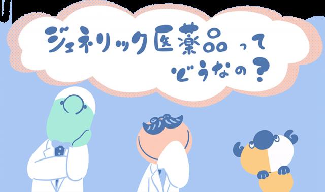 ジェネリック医薬品の歌(協会けんぽ神奈川支部 様)