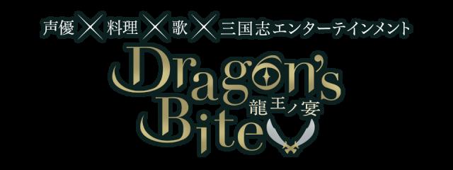 声優×料理×歌×三国志 エンターテインメント『Dragon's Bite ~龍王ノ宴~』主題歌